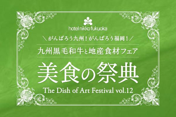 「がんばろう九州!がんばろう福岡!」をテーマにしたグルメフェアの前売券販売スタート