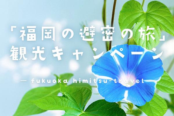 「福岡の避密の旅」観光キャンペーン