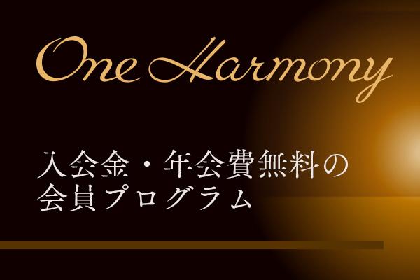【One Harmony】日本で、世界で上質なホスピタリティを奏でるメンバーシップへようこそ