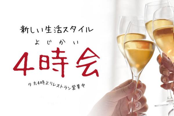 新しい生活スタイル 4時会(よじかい)夕方4時よりレストラン営業中