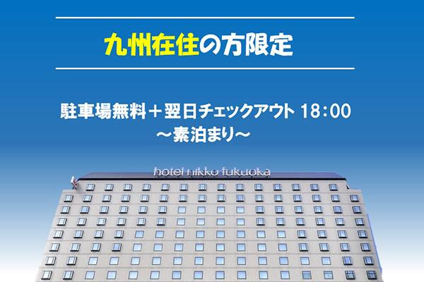 【室数限定】九州在住者限定プラン~素泊まり~